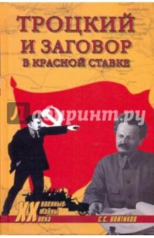 Войтиков Сергей Сергеевич Троцкий и заговор в Красной Ставке
