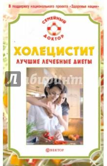 Ильин В.Ф. Холецистит. Лучшие лечебные диеты