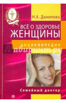 Данилова Наталья Андреевна Все о здоровье женщины