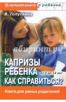 Голутвина Вера Васильевна Капризы ребенка. Как справиться? Воспитание в вопросах и ответах