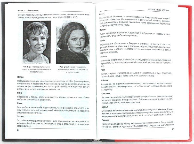 Иллюстрация 1 из 19 для Большая книга тайных наук. Имена, сновидения, лунные циклы (+ CD) - Теодор Шварц | Лабиринт - книги. Источник: Лабиринт