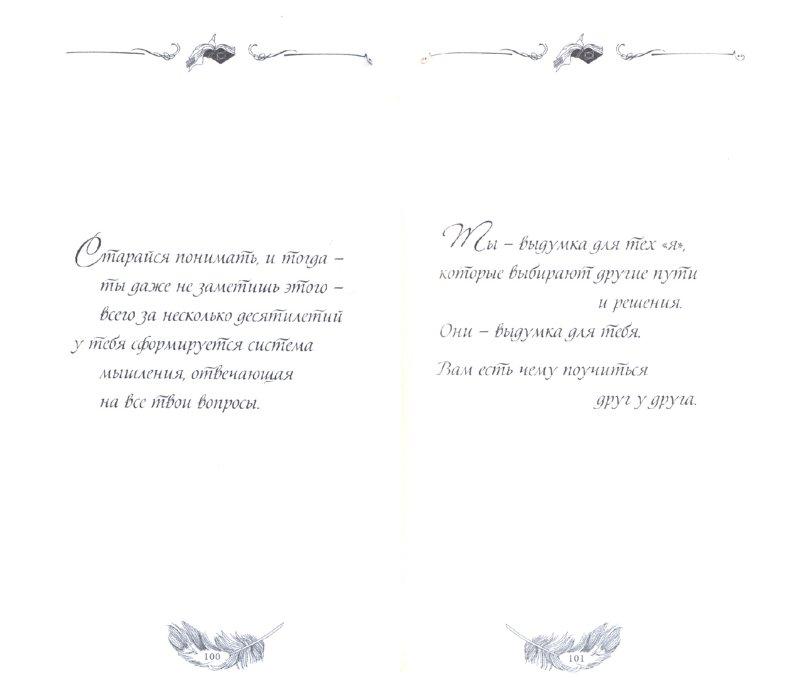 Иллюстрация 1 из 12 для Карманный справочник Мессии - Ричард Бах | Лабиринт - книги. Источник: Лабиринт