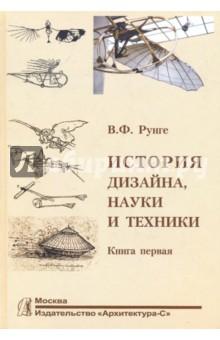 История дизайна, науки и техники. В 2-х книгах. Книга 1