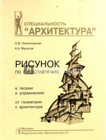 Архитектурный рисунок книги