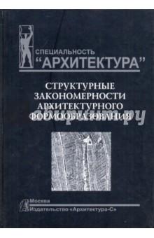 Шубенков Михаил Валерьевич Структурные закономерности архитектурного формообразования