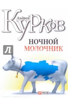 Ночной молочник б у трансмиссия ланос 1 5 киев