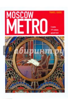Moscow metroКультура, искусство, наука на английском языке<br>The guidebook offers five itineraries focussing on the art and architecture of Moscow s most interesting stations with a brief account of their history and special features. Extensive use is made of modern and archive photographic material, as well as designs and sketches, some of which were never used. Routes 2, 4 and 5 have been expanded to include stations of general interest.<br>An index of all the stations on the Moscow Metro and a list of museums, theatres, sport centres, stadiums, railway stations, shopping facilities and parks in their vicinity make the guidebook invaluable for intrepid foreign tourists who prefer to explore for themselves. <br>Издание на английском языке.<br>