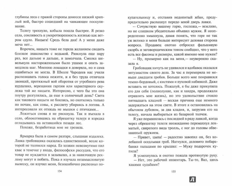 Иллюстрация 1 из 10 для Ведьмины байки; Сказка - ложь, узнайте правду! - Ольга Громыко | Лабиринт - книги. Источник: Лабиринт