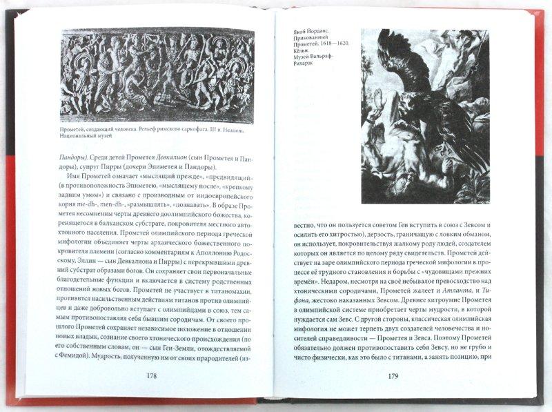 Иллюстрация 1 из 21 для Боги и герои Древней Греции - Лосев, Тахо-Годи | Лабиринт - книги. Источник: Лабиринт