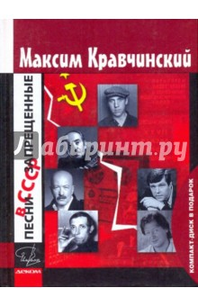 Песни, запрещенные в СССР (+CD)