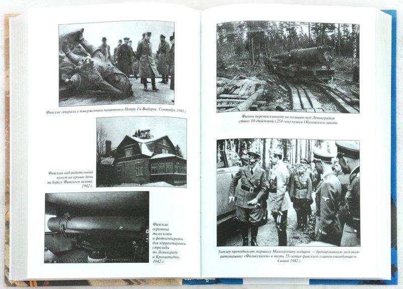 Иллюстрация 1 из 31 для Финляндия. Через три войны к миру - Александр Широкорад   Лабиринт - книги. Источник: Лабиринт