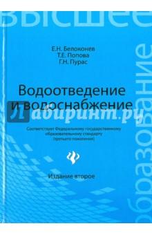 Водоотведение и водоснабжение: учебное пособие для бакалавров