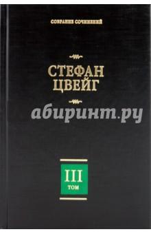 Собрание сочинений. В 8 т. Т.3. Жозеф Фуше: Портрет политического деятеля; Мария Стюарт
