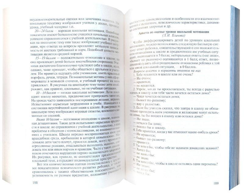 Иллюстрация 1 из 19 для Психология детей с задержкой психического развития - Елена Соколова   Лабиринт - книги. Источник: Лабиринт