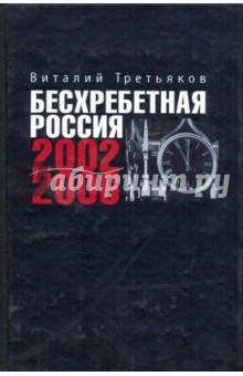 Бесхребетная Россия 2002-2006