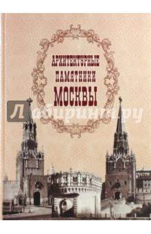 Архитектурные памятники МосквыАрхитектура. Скульптура<br>Художественные ценности, архитектурные памятники далекого прошлого, расположенные на шумных площадях и улицах Белокаменной, составляют не только материальное, но и духовное наследие великого города. <br>Далеко не каждый россиянин, москвич может с уверенностью сказать, что он хорошо знает Москву. Как правило, многие из них знакомы лишь с современным обликом столицы. <br>Вниманию читателя предлагаются переизданные альбомы Архитектурные памятники Москвы, выпущенные художественной фототипией К.А.Фишера (Москва, Кузнецкий Мост, 11).<br>Составитель: Тончу Е. А.<br>