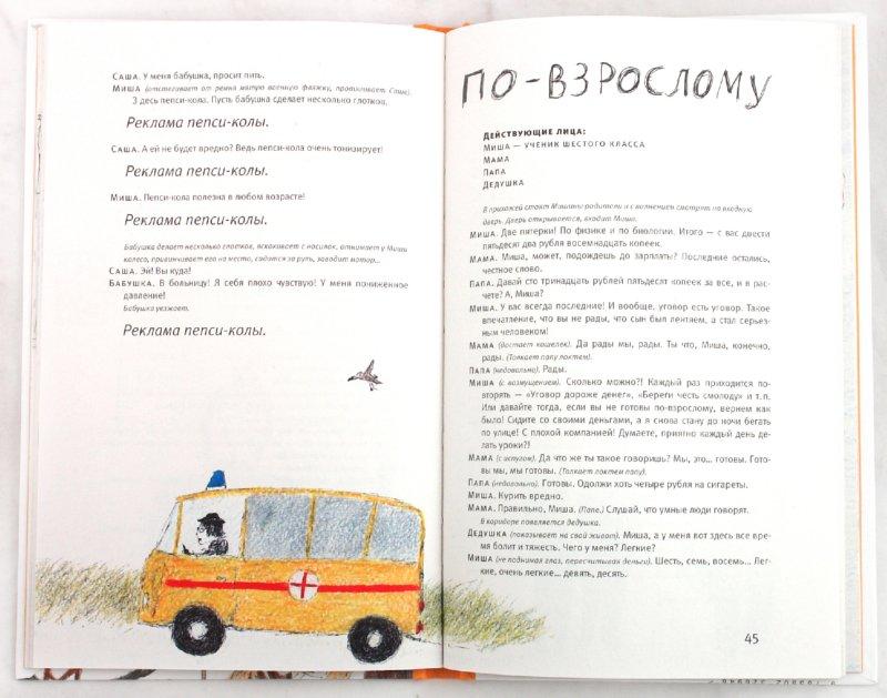 Иллюстрация 1 из 11 для Контрольный диктант и древнегреческая трагедия - Артур Гиваргизов | Лабиринт - книги. Источник: Лабиринт