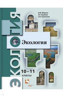 Экология. 10 - 11 классы. Учебник для учащихся общеобразоват. учреждений. Базовый уровень. ФГОС