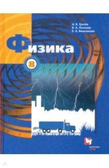 Физика. 8 класс. Учебник для учащихся общеобразовательных учреждений. ФГОС