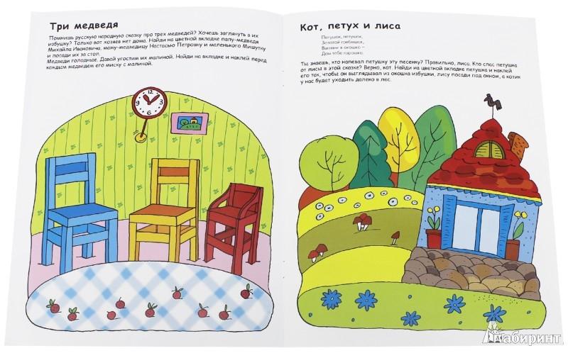 Иллюстрация 1 из 40 для Чудесные наклейки. Любимые сказки - Дарья Колдина | Лабиринт - книги. Источник: Лабиринт