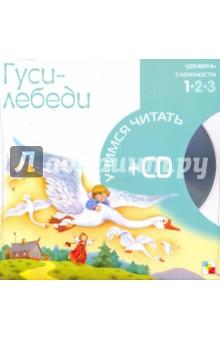 Гуси-лебеди (книга+CD)