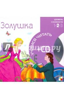 Золушка (книга+CD)
