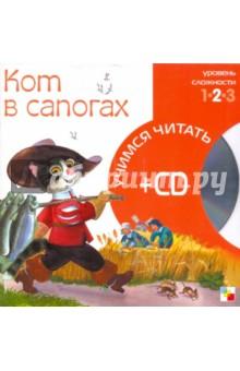 Кот в сапогах (книга+CD)