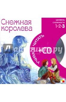 Снежная королева (книга+CD)