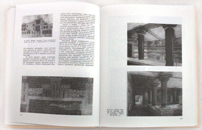 Иллюстрация 1 из 28 для Всеобщая история архитектуры. Том 1. Архитектура древнего мира | Лабиринт - книги. Источник: Лабиринт