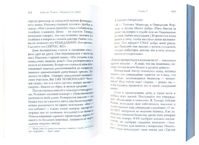 Иллюстрация 1 из 3 для Тринадцатая свеча. Мой визит на Венеру - Лобсанг Рампа   Лабиринт - книги. Источник: Лабиринт