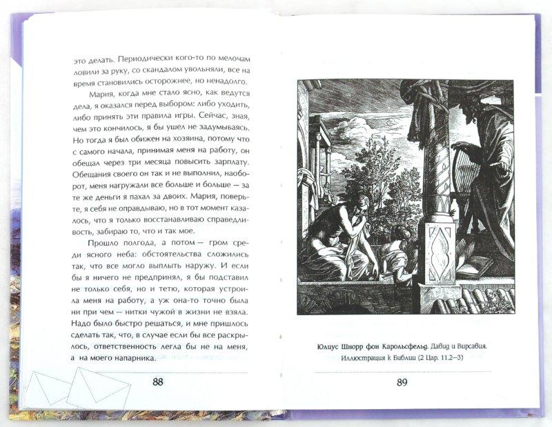 Иллюстрация 1 из 15 для Ветер Нежность. Письма о любви - Мария Городова | Лабиринт - книги. Источник: Лабиринт