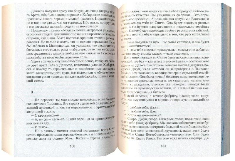 Иллюстрация 1 из 2 для Комплекс Ромео - Андрей Донцов   Лабиринт - книги. Источник: Лабиринт