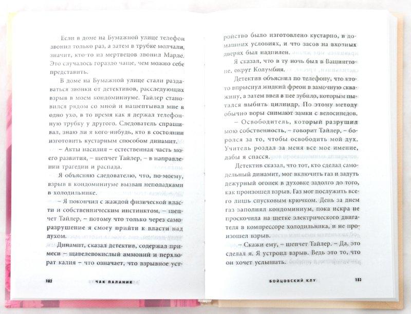 Иллюстрация 1 из 5 для Бойцовский клуб - Чак Паланик | Лабиринт - книги. Источник: Лабиринт