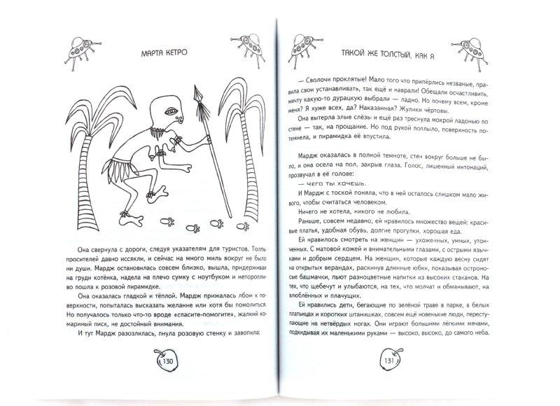 Иллюстрация 1 из 23 для Госпожа яблок - Марта Кетро | Лабиринт - книги. Источник: Лабиринт