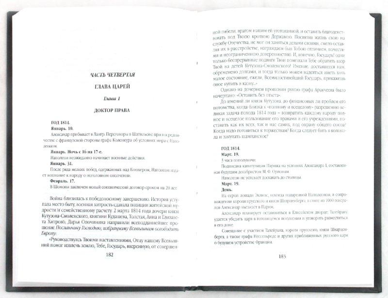 Иллюстрация 1 из 4 для Русский царь: Александр I - Александр Архангельский | Лабиринт - книги. Источник: Лабиринт