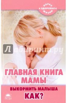 Герасимова Анна Главная книга мамы. Выкормить малыша. Как?