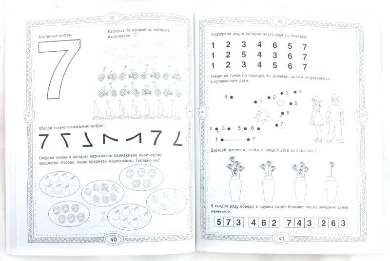 Иллюстрация 1 из 16 для Учимся считать - Виктория Мамаева | Лабиринт - книги. Источник: Лабиринт