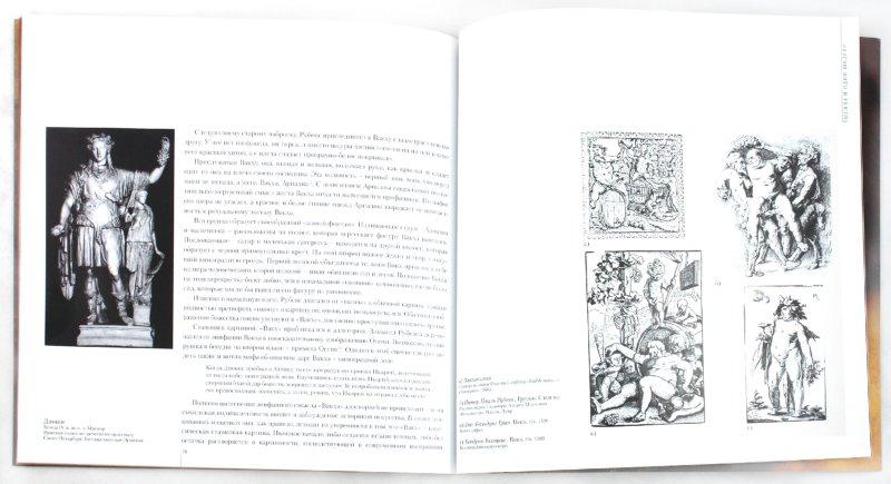 Иллюстрация 1 из 8 для Питер Пауль Рубенс. Вакх - Александр Степанов   Лабиринт - книги. Источник: Лабиринт