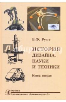 История дизайна, науки и техники. Издание в двух книгах. Книга 2
