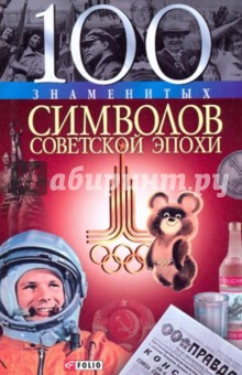 100 знаменитых символов советской эпохиИстория СССР<br>Советская эпоха - яркий и очень противоречивый период в жизни огромной страны. У каждого из нас наверняка свое ощущение той эпохи. Для кого-то это годы спокойствия и глубокой уверенности в завтрашнем дне, это время, когда большую страну уважали во всем мире. Для других, быть может, это период страха, железного занавеса, время, бесцельно потраченное на стояние в бесконечных очередях. <br>И все-таки было то, что объединяло всех. Разве кто-нибудь мог остаться равнодушным, когда из каждой радиоточки звучали сигналы первого спутника или когда Юрий Левитан сообщал о полете Юрия Гагарина? Разве не наворачивались на глаза слезы, когда олимпийский Мишка улетал в московское небо? И разве не переполнялась душа гордостью за страну, когда наши хоккеисты побеждали родоначальников хоккея канадцев на их же площадках или когда фигуристы под звуки советского гимна стояли на верхней ступени пьедестала почета? <br>Эта книга рассказывает о тех знаменательных событиях, выдающихся личностях и любопытных деталях, которые стали символами целой эпохи, ушедшей в прошлое...<br>