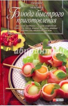 Блюда быстрого приготовленияБыстрая кухня<br>Эта книга предназначена для тех, кто хочет овладеть секретами быстрой кухни.<br>В ней изложены основы скоростного метода приготовления пищи, представлено около 1000 рецептов, используя которые вы сможете без особых усилий приготовить обед из трех блюд для семьи или встретить неожиданных гостей, приятно провести пикник с друзьями или насладиться радостями дачной жизни. <br>В отдельных разделах книги помещены рецепты блюд для микроволновой печи, а также наиболее простые рецепты для слишком занятых деловых людей и тех, кто вообще не любит стоять у плиты.<br>