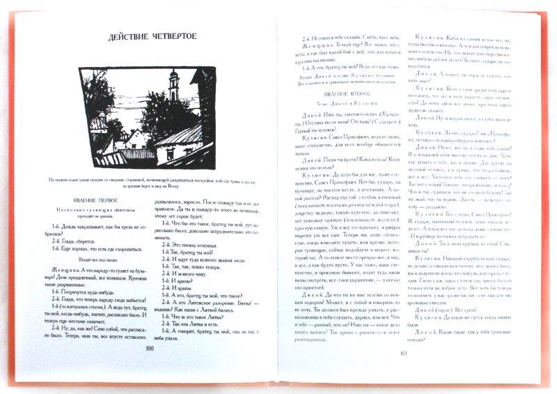 Иллюстрация 1 из 11 для Пьесы - Александр Островский | Лабиринт - книги. Источник: Лабиринт
