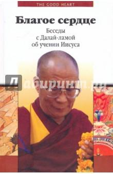 Благое сердце. Беседы с Далай-ламой об учении ИисусаОбщие вопросы православия<br>Священные Писания существуют у всех религий, и все они различны. Возможно ли взаимопонимание между людьми разных вероисповеданий? Эта книга посвящена беседам Далай-ламы с представителями христианских конфессий. По их просьбе лидер тибетского буддизма прокомментировал самые важные для любого христианина тексты - канонические Евангелия. Беседы с Далай-ламой об учении Христа были необходимы не для того, чтобы посеять семена сомнения по поводу истинности веры, но, наоборот, чтобы развивать диалог между религиями.<br>