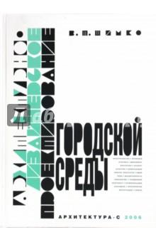 Архитектурно-дизайнерское проектирование городской среды: Учебник