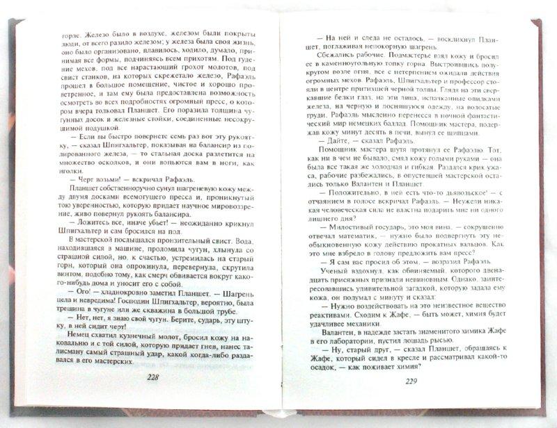 Иллюстрация 1 из 6 для Шагреневая кожа. Эликсир долголетия. Поиски Абсолюта - Оноре Бальзак | Лабиринт - книги. Источник: Лабиринт