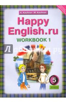Happy English.ru. Рабочая тетрадь №1 с раздаточным материалом. 5 класс. ФГОС