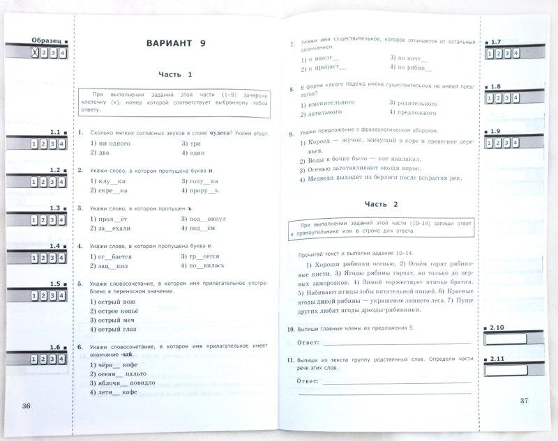 Иллюстрация 1 из 12 для Русский язык: входные тесты за курс начальной школы: 5 класс. МИОО НСО. ФГОС - Ирина Щеглова | Лабиринт - книги. Источник: Лабиринт