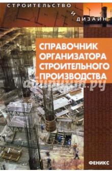 Справочник организатора строительного производства