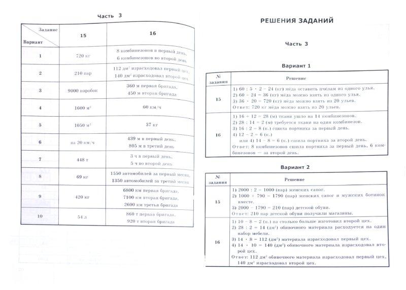 Описание книги тесты по математике