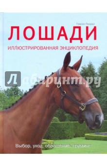 Лошади. Иллюстрированная энциклопедия. Выбор, уход, обращение, груминг
